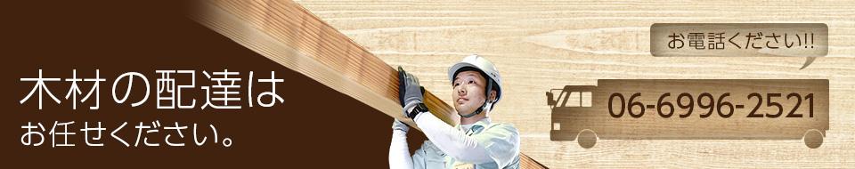 木材の配達はお任せください。お電話ください!!06-6996-2521